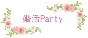 婚活Party